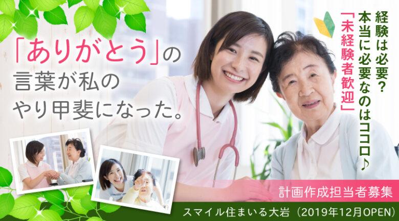 グループホームの介護支援専門員(計画作成担当者)|静岡市葵区大岩町 イメージ