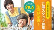 小規模多機能の介護スタッフ | 富士市中丸 イメージ