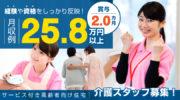 サービス付き高齢者住宅の介護職 | 袋井市青木町 イメージ