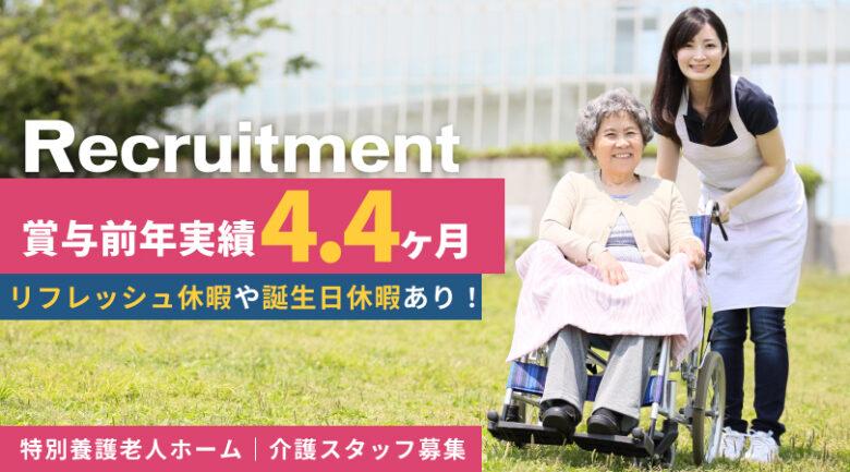 特別養護老人ホームの介護福祉士 | 掛川市大渕 イメージ