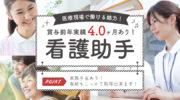 ケアミックス病院の看護助手 | 磐田市小立野 イメージ