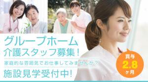 グループホームの介護職 | 藤枝市五十海 イメージ