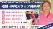 療養病院の透析看護師|浜松市中区八幡町 イメージ