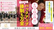 グループホームの介護職 | 静岡市清水区高橋 イメージ