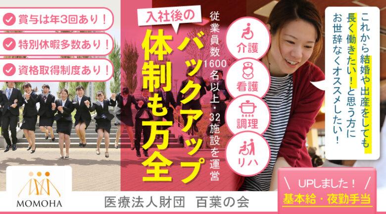 デイサービスの介護福祉士 | 富士市鮫島 イメージ