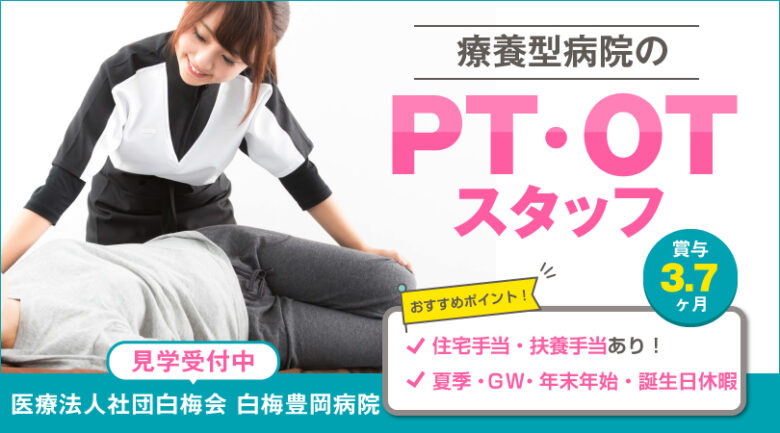 療養病院の機能訓練指導員 | 磐田市下神増 イメージ