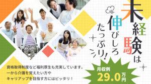 小規模多機能ホームの介護スタッフ   富士宮市大鹿窪 イメージ