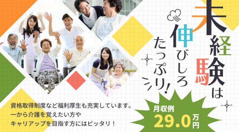 小規模多機能ホームの介護スタッフ | 富士宮市大鹿窪 イメージ