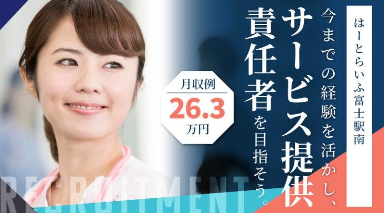 訪問介護のサービス提供責任者(介護福祉士) | 富士市横割本町 イメージ