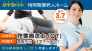 ユニット型特別養護老人ホームの作業療法士 富士市厚原 イメージ