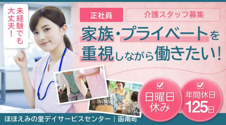 デイサービスの介護職   田方郡函南町平井 イメージ