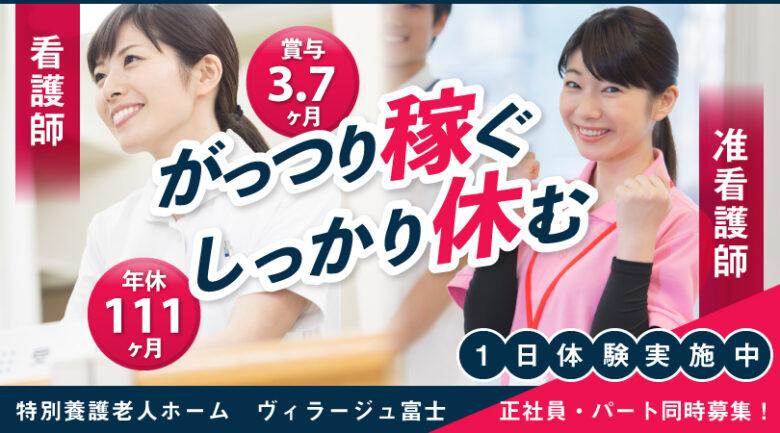 ユニット型特別養護老人ホームの看護師 | 富士市厚原 イメージ