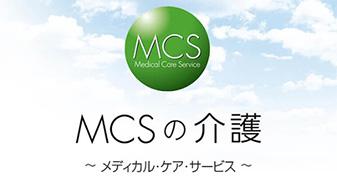 メディカル・ケア・サービス株式会社 イメージ