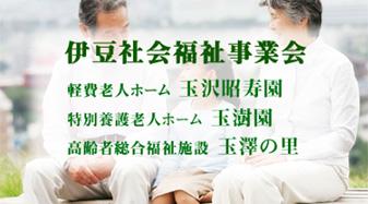 社会福祉法人伊豆社会福祉事業会 イメージ