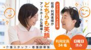 デイサービスの介護職   磐田市西貝塚 イメージ