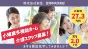 小規模多機能の介護職 | 浜松市中区富塚町中の谷 イメージ