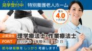 特別養護老人ホームの機能訓練指導員 | 磐田市中泉 イメージ