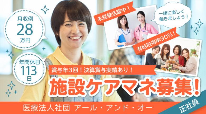介護老人保健施設の介護支援専門員 | 静岡県葵区柚木 イメージ