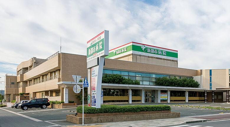 新都市病院イメージ