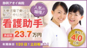 療養病院の看護助手 | 静岡市葵区吉津 イメージ