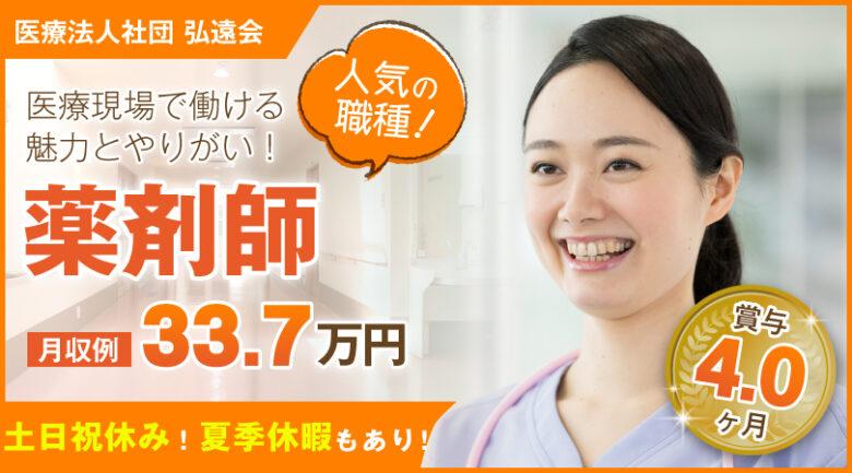 リハビリテーション病院の薬剤師 | 磐田市大原 イメージ