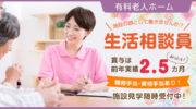 有料老人ホームの生活相談員 | 島田市東町 イメージ