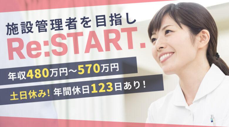 訪問看護の管理職 | 静岡市清水区有東坂 イメージ