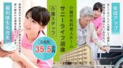 有料老人ホームの介護スタッフ | 沼津市白銀町 イメージ