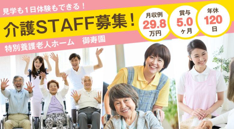 特別養護老人ホームの介護スタッフ | 三島市御園 イメージ