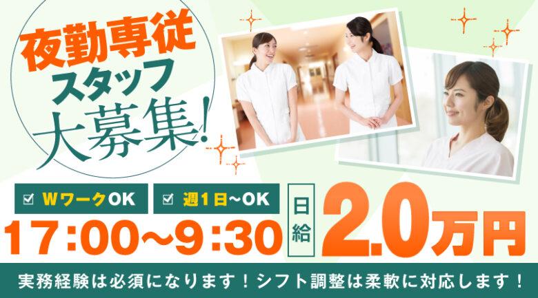 介護老人保健施設の夜勤専属介護職 | 磐田市下神増 イメージ