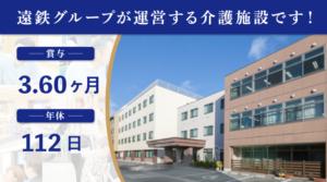 有料老人ホームの介護職   浜松市中区上島 イメージ