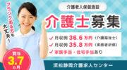 介護老人保健施設の介護スタッフ | 磐田市下神増 イメージ