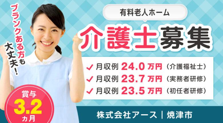 有料老人ホームの介護職 | 焼津市石津 イメージ