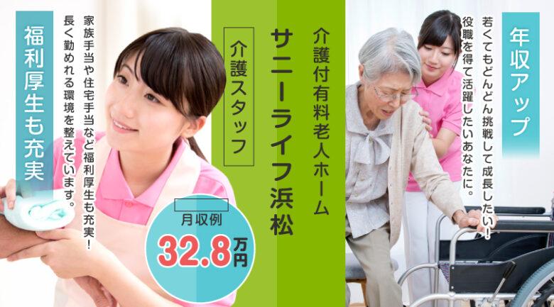 有料老人ホームの介護スタッフ | 浜松市西区入野町 イメージ
