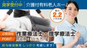 有料老人ホームの機能訓練指導員 | 島田市東町 イメージ