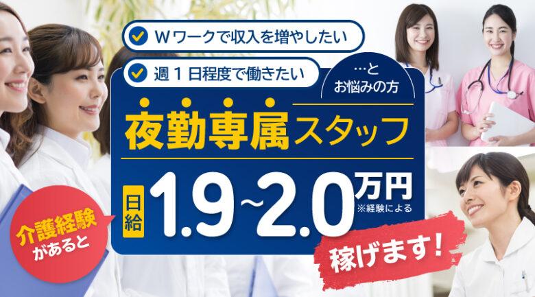 有料老人ホームの夜勤専属介護職 | 掛川市横須賀三番町 イメージ