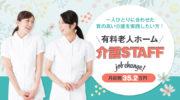 有料老人ホームの介護職   掛川市横須賀三番町 イメージ