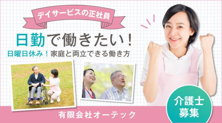 デイサービスの介護職 | 掛川市中央 イメージ