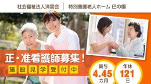 特別養護老人ホームの看護師   静岡市清水区万世町 イメージ