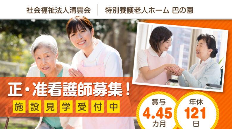 特別養護老人ホームの看護師 | 静岡市清水区万世町 イメージ