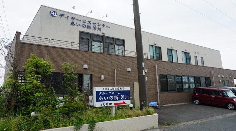 デイサービスセンター あいの街芳川 イメージ
