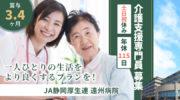総合病院の介護支援専門員 | 浜松市中区中央 イメージ