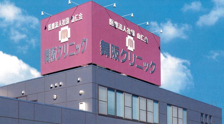 舞阪クリニックイメージ