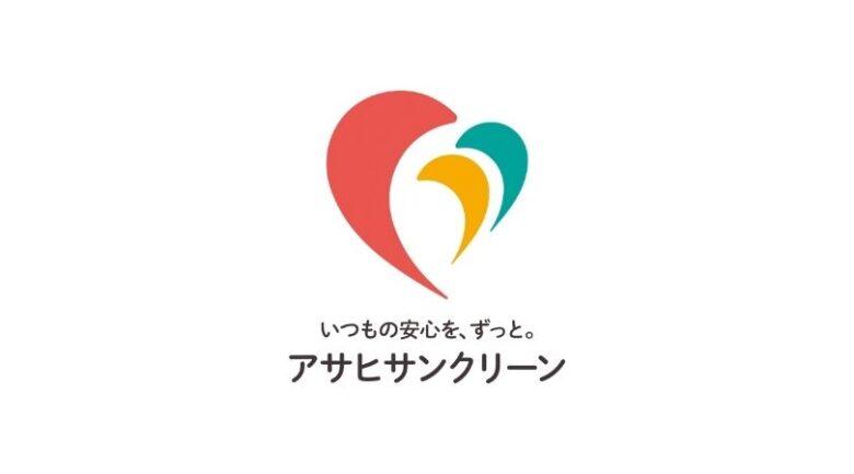 アサヒサンクリーン株式会社 イメージ