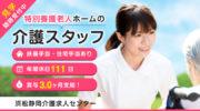 特別養護老人ホームの介護スタッフ   浜松市東区小池町 イメージ