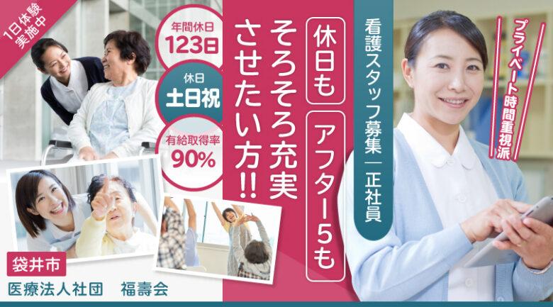 デイケアの看護師 | 袋井市川井 イメージ