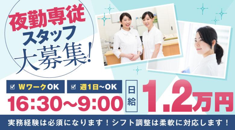 グループホームでの夜勤専従の介護スタッフ | 浜松市西区舞阪町 イメージ