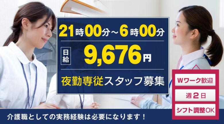 特別養護老人ホームの夜勤専属介護職 | 富士宮市星山 イメージ