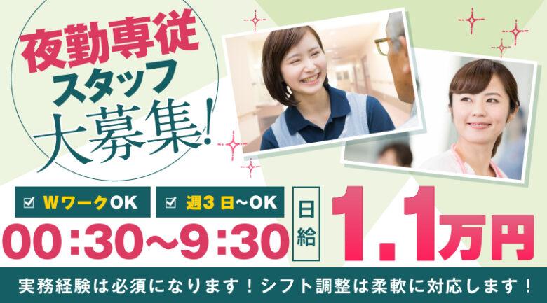 グループホームの深夜勤専属介護スタッフ | 焼津市田尻北 イメージ