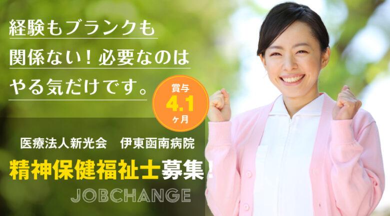 精神科病院の精神保健福祉士 | 田方郡函南町平井 イメージ